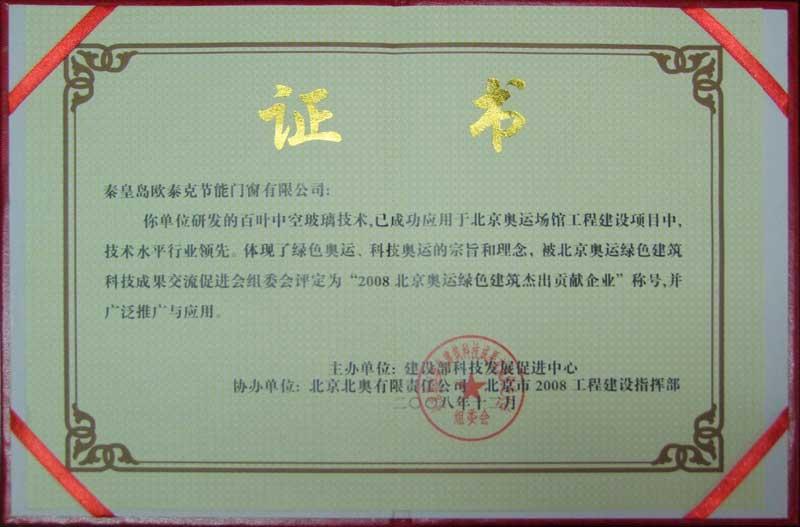 2008北京奥运会运动场馆使用节能门窗所获证书