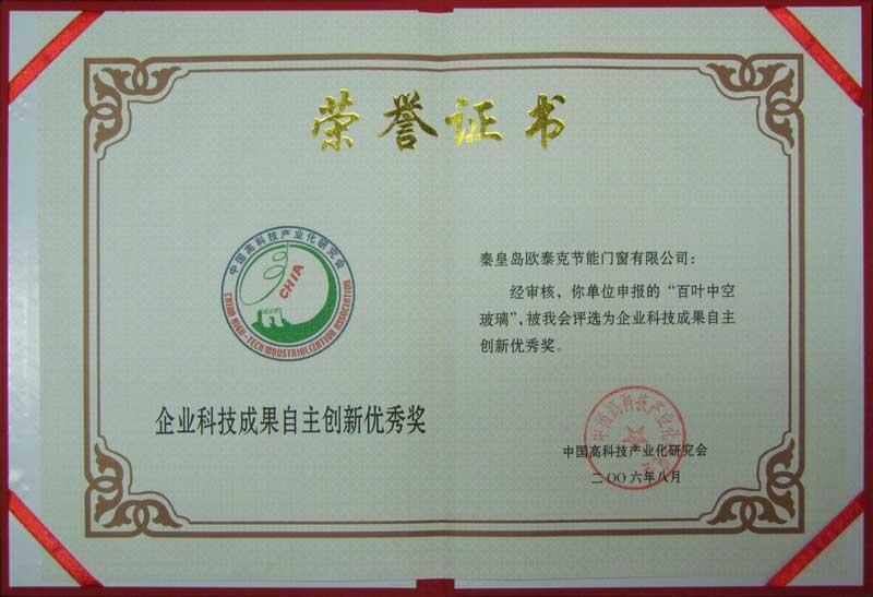 2006年企业科技成果自主创新节能门窗优秀荣誉证书