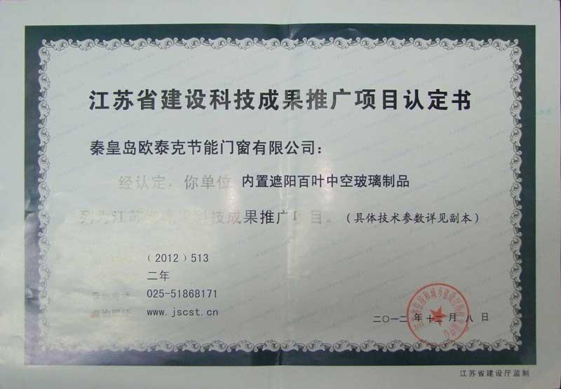 2012江苏节能门窗建设科技成果推广项目认证书