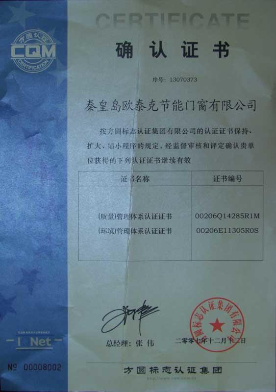 2007年节能门窗获得CQM方圆标志认证书