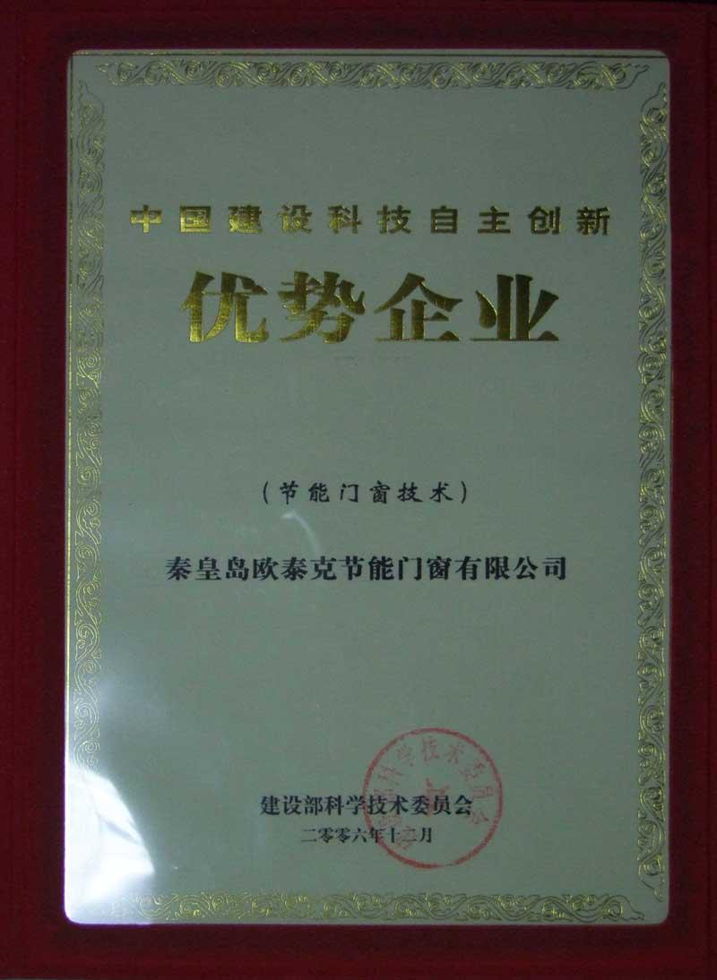 2006年获得中国建设科技节能门窗自主创新优势企业
