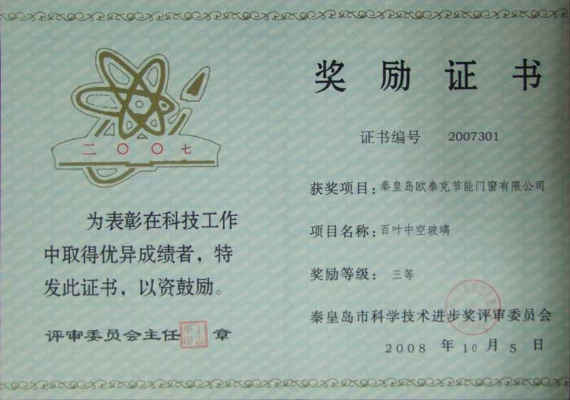2007年获得百叶中空玻璃奖金证书