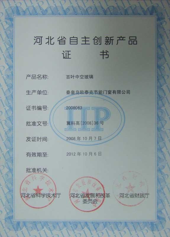 2008年获得河北省自主创新百叶中空玻璃产品证书